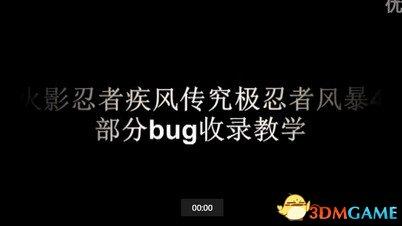 《火影忍者:究极风暴4》部分bug教学