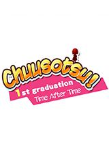 Chuusotsu首次毕业
