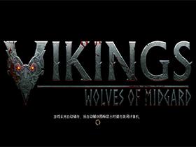 《维京人:中庭之狼》评测 有待提升的暗黑风游戏