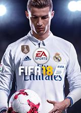 FIFA 18 BANDO08经典球员修正传奇球星阵容补丁
