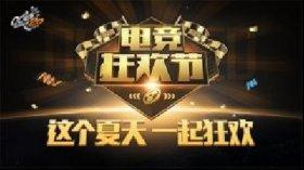 QQ飞车谁是车王第四季升级电竞狂欢节