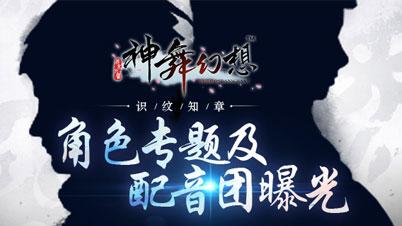 《神舞幻想》配音导演惠龙讲述配音历程