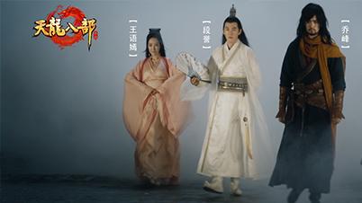 《群侠重聚,再战江湖》天龙八部手游公测宣传片