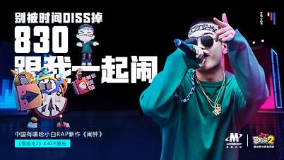 中国有嘻哈小白发布rap新歌!助力830冒险岛2不删档
