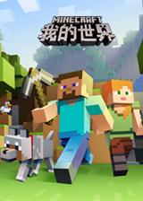 《我的世界》中国版PC Java版客户端