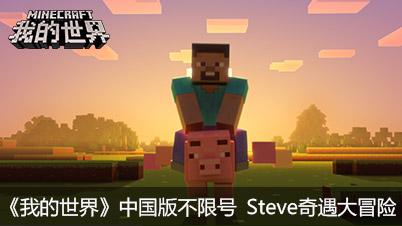 《我的世界》中国版PC Java版不限号测试温情开启!