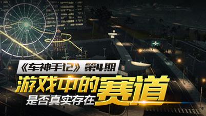 《车神手记》第四期 游戏中的赛道是否真实存在