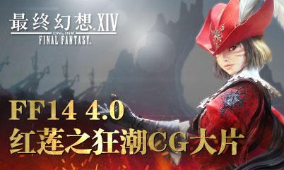最终幻想14 4.0版本红莲之狂潮原厂CG动画
