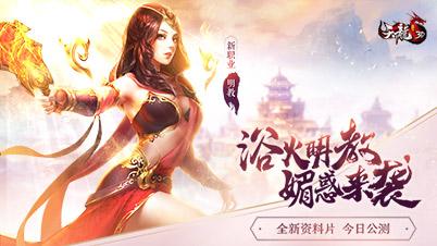 """《天龙3D》全新门派""""明教女神""""宣传视频曝光"""