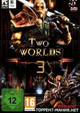 两个世界3