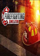 消防模拟器 英文免安装版