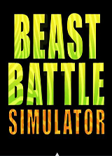 野兽战斗模拟 游戏截图