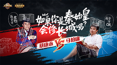 王者历史课第5课 蔡康永VS马伯庸,花式辩论谈长城