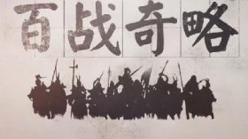 百战奇略第一集,中国骑兵发展历程概述1