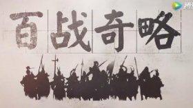 百战奇略第二集,中国骑兵发展历程概述2