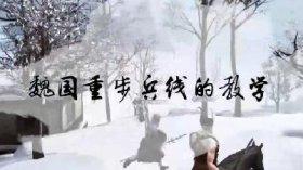 【真·虎豹骑讲堂】魏长兵如何统领战场