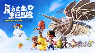 《冒险岛2》不删档今日14点正式开服!特色抢先看