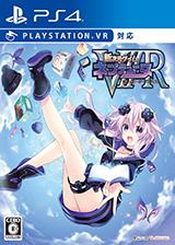 新次元游戏:海王星VIIR