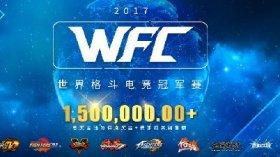 2017WFC世界格斗电竞冠军赛正式开启报名