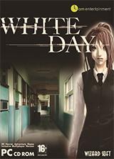 白色情人节:名为学校的迷宫