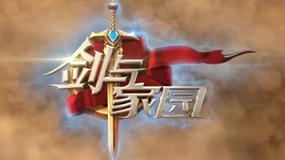 人族大战巫妖,《剑与家园》高品质CG宣传片首发