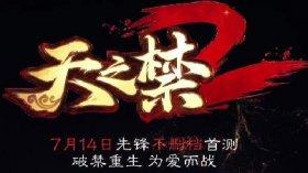 破禁重生为爱而战 《天之禁2》7月14日不删档首测