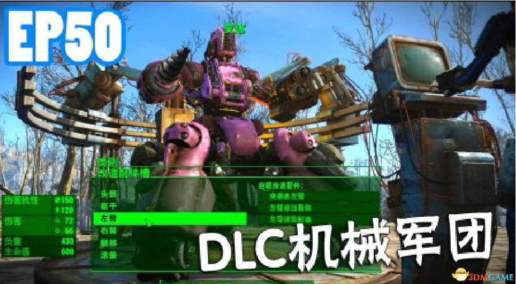 【小华God】辐射4DLC 最高难度流程解说