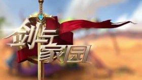 《剑与家园》好莱坞级豪华CG宣传片 激爽英雄混战