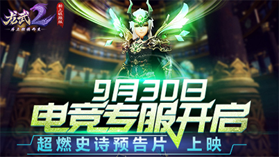 超燃史诗预告片上映《龙武2》9.30电竞专服开启