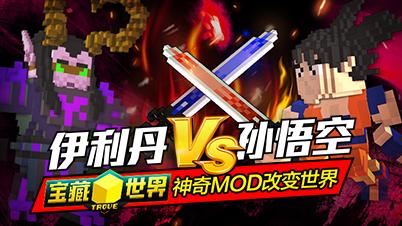 伊利丹PK孙悟空 《宝藏世界》首发神奇MOD宣传片
