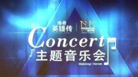《洛奇英雄传》音乐会完整视频