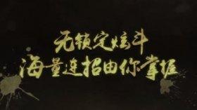 《蛮荒搜神记》最新战斗宣传片