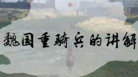 《虎豹骑》社长讲堂第1期-魏国重骑兵玩法讲解