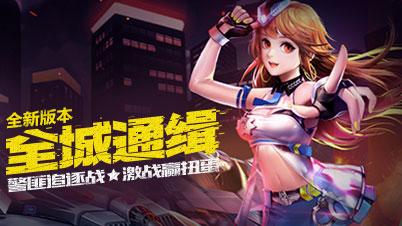 QQ飞车新版本《全城通缉令》介绍视频