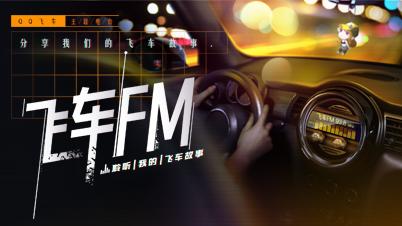 飞车FM-先导片