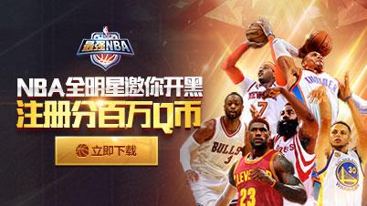 《最强NBA》视频评测
