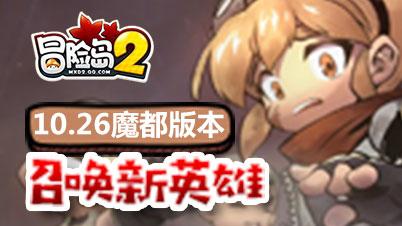 《冒险岛2》八大职业召唤新英雄 10.26魔都版本开启