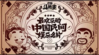 欢乐斗地主——最欢乐的中国民间娱乐名片