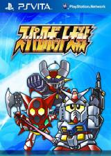 超级机器人大战 高清版 日版