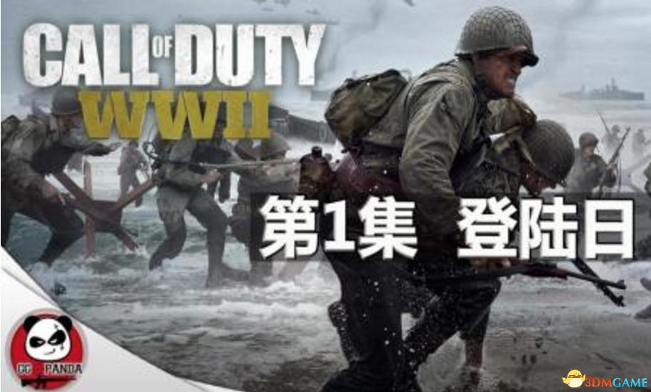 【GG】《使命召唤14二战》剧情解说第1集登陆日!