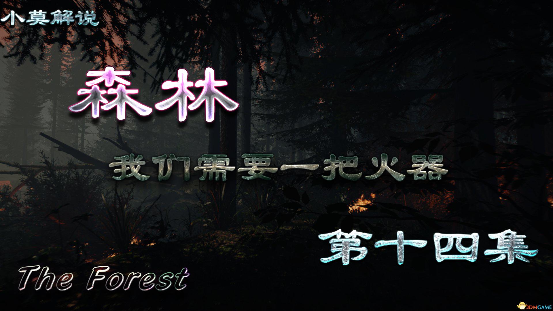 【森林】我们需要一把火器-第十四集