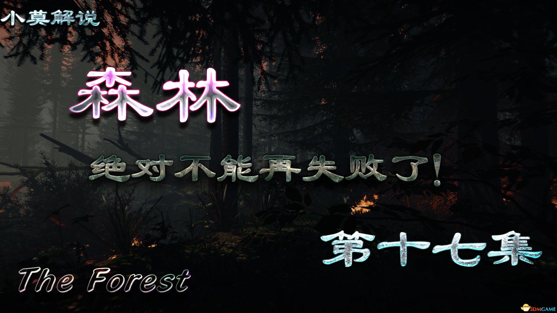 【森林】绝对不能再失败了! -第十七集