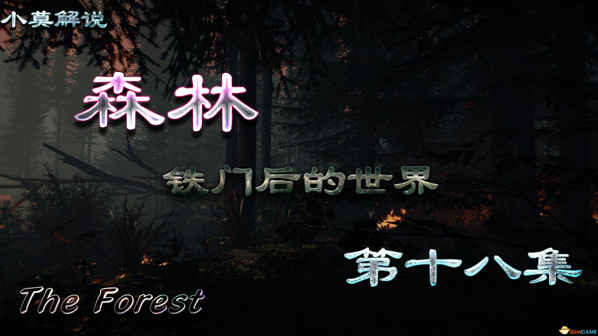 【森林】铁门后的世界-第十八集