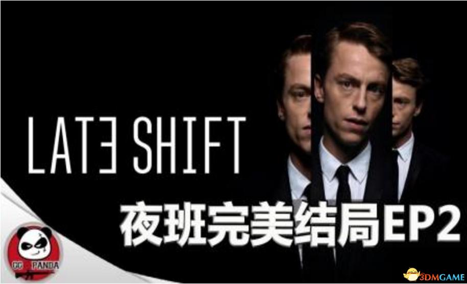 【GG】《晚班》交互式电影完美结局第2集