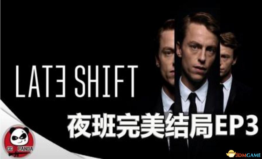 【GG】《晚班》交互式电影完美结局第3集【完结】