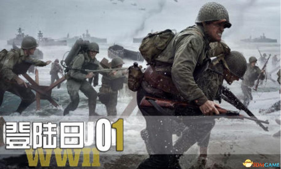 【小华God】1章《使命召唤14:二战》登陆日-诺曼底行动