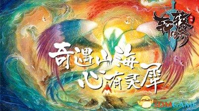 《轩辕传奇手游》11月20日开启山海经全新篇章