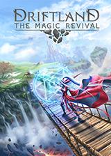 漂移大陆:魔法复兴 英文免安装版
