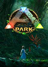 方舟:公园