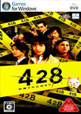 428:被封锁的涩谷
